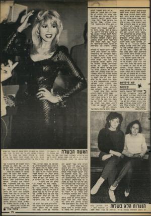 העולם הזה - גליון 2375 - 9 במרץ 1983 - עמוד 71 | סתח־תיקווה, למלוות לשירה, פנתה למורה שלה לזימרה והוא היפנה אותה ללהקת העיריה. פנינה באה לחזרה ובחרה שלוש בנות .״היא היתד, מאוד נחמדה אלינו, הבטיחה לנו גוד־טיים