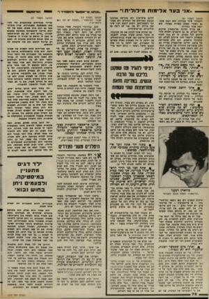 העולם הזה - גליון 2375 - 9 במרץ 1983 - עמוד 72 | .אוי בעד אלימות מילולית!״ (המשך מעמוד )61 ויתמודד איתי בבורות. הוא ינצח אותי. גם כשידו האחת קשורה מאחור, הוא ינצח אותי בבורות. אם פרויד והיינה ואיינשסיין