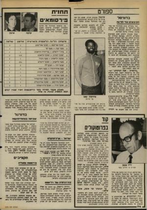 העולם הזה - גליון 2375 - 9 במרץ 1983 - עמוד 74 | ספורט כדור סל ה קי סו ס נגד ווריגוה כבר בתחילת עונת הכדורסל חזו בקיבוץ גן־שמואל כי קבוצתם תרד מהליגה הלאומית. לתנועה הקיבוצית לא נותרה נציגות ממשית בליגה