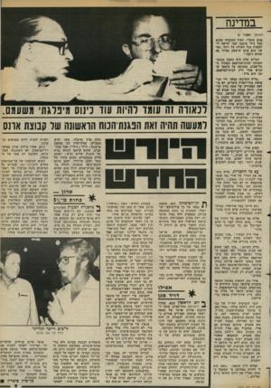 העולם הזה - גליון 2375 - 9 במרץ 1983 - עמוד 9 | במדינה (המשך מעמוד )6 אדם מוסרי, תעיד העובדה שהוא מסר בידי מיסמך שבו ׳הרשה לי׳ לעשות ככל העולה על רוחי, כאשר הוא טוען שיעשה מצידו מה שהוא רוצה.״ דברים אלה היא