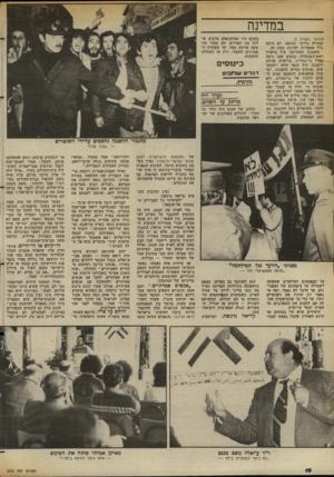 העולם הזה - גליון 2376 - 13 במרץ 1983 - עמוד 10 | במדינה י (המשך מעמוד )5 שמירה כל־כך תקיפה, לא היתה כלל אפשרות לפיגוע מסוג זה. ההפגנה הסתיימה מול מישרד ראש־ד,ממשלה, במקום שבו נרצח — אמיל גרינצווייג. ברישיון
