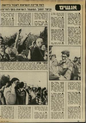 העולם הזה - גליון 2376 - 13 במרץ 1983 - עמוד 16 | למה צריכה הנשיאות ל ע בו ר בירושה. 0*111111 כשגברו ההתרוצצויות לקראת מינוי הנשיא הבא של ישראל, התכנסה חטיבת ספ״ס לדון בנושא. בעיקבות איזכור שמו של יוסף בורג