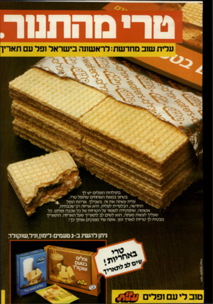 העולם הזה - גליון 2376 - 13 במרץ 1983 - עמוד 2 | עלית שוב מחדשת: לראשונה בישראל ופל עם תאריך בתולדות הופלים יש לך בטחון במאת האחוזים שהופל טרי. י עלית עשתה את זה. בשבילך. אריזת הופל החדשה, הבלעדית לעלית, היא