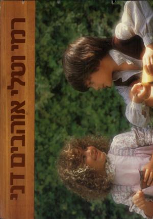 העולם הזה - גליון 2376 - 13 במרץ 1983 - עמוד 20 | רמי וסלי אוהבים