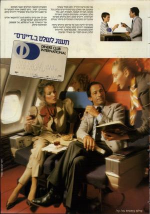 העולם הזה - גליון 2376 - 13 במרץ 1983 - עמוד 30 | אני טס הרבה לחו״ל. ולא תמיד בעניני עסקים. אני משלם בכרטיס דיינרס קלוב בכל מקום: חברות תעופה, השכרת רכב, בתי מלון, מסעדות, מועדונים וכמובן בחנויות יוקרתיות.