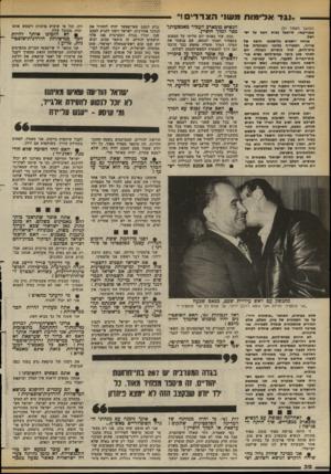 העולם הזה - גליון 2376 - 13 במרץ 1983 - עמוד 33 | *!גד א לי מו ת מושן]׳ הצד די ם !״ (המשך מעמוד )31 אמריקאי, שיופעל בבוא חעת על ישראל. אנחנו יושבים בליקבמו תיפח קל פרייג׳ ,חמעוייח בכיכר חמרפזית של בית״לחם, מול