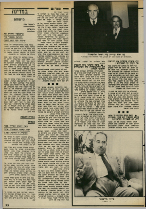 העולם הזה - גליון 2376 - 13 במרץ 1983 - עמוד 34 | פורו ם במדינה (המשך מעמוד )27 עם ראש עיריית עזה רשאד אל־שאווה ״למתנחלים יש רובים ולנו יש אבנים, זוהי חילחמת דויד בגולית!׳ נית פרטית שהגתה את דהיישה. סה דעתך עד