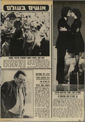 העולם הזה - גליון 2376 - 13 במרץ 1983 - עמוד 37 | ) 11*11111בשלם הנסיך המיליארדר אגא חאן נראה בתמונה זו עם אחד הסוסים המלכותיים ביותר שידע ענף המירוצים מעודו, שרגא,ר ששוויו נאמד בהון־עתק. אחרי פרישתו מזיית