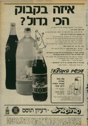 העולם הזה - גליון 2376 - 13 במרץ 1983 - עמוד 38 | אחה בקבוק הכי גחל? הבקבוק שלי, הבקבו ק ה מיו חד של סודה סטרי ם. למה אתה חושב כך! אני לא חושב, אני יודע! שמי מר תוסס. איש סוד הסט רי ם. מה פתאום? הוא נראה לי