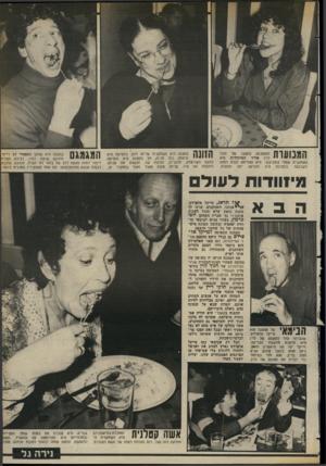 העולם הזה - גליון 2376 - 13 במרץ 1983 - עמוד 40 | הממונות והמסכנה בהצגה של חנוך לוין אורזי המיזוודות היא השחקנית אסתי קוסביצקי. היא הצליחה לגלם דמות משכנעת. במסיבה היא הופיעה יפה וזוהרת. החנה בהצגה היא נראתה