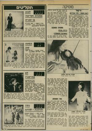 העולם הזה - גליון 2376 - 13 במרץ 1983 - עמוד 42 | מוסיקה זור קנ ל ד עוס והוודסו -דוד• אגדד 1*0 מיצג ( 8.\ 1 0 £ס 8במישפם אחד, הוא אמצעי־הבעה המשלב בפה אפנויות. בלתי־אסשרי להסביר את לורי אגדרסון בלי להבין את