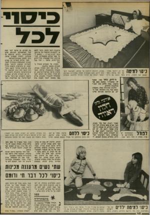 העולם הזה - גליון 2376 - 13 במרץ 1983 - עמוד 43 | זוג רומנטי שאיכ־להם שיהיה כיסוי עיצבו גם כרית עגולה, המונחת לרוחבה של המיטה, ומשמשת מיש־ענת לראש ולגב האוהבים לצפות בטלוויזיה בשכיבה. אפשר לקנות גם מפיות לשידה