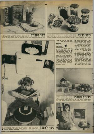 העולם הזה - גליון 2376 - 13 במרץ 1983 - עמוד 44 | כיסוי לריבה בארוס. כחול, צהוב, או ירוק ובגדלים שוגים, המתאים לריבה, לדבש, לשוקולד למריחה, לזיתים או לכל צינצנת אחרת. כיסוי כזה אפשר לקנות ב־ 50 שקל. השתיים