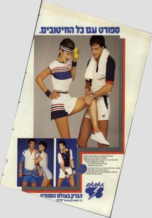 העולם הזה - גליון 2376 - 13 במרץ 1983 - עמוד 49 | ספורט עםנל החיטובים. לאחר שזכו להצלחה מבריקה באירופה ועמדו בתחרות עם חברות בינלאומיות לייצור בגדי ספורט, מציעה שוב חברת ״ברק״ את מבחר דגמי הספורט והטניס שלה