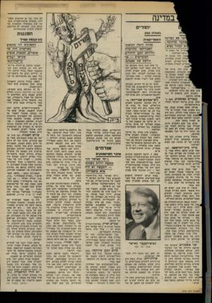 העולם הזה - גליון 2376 - 13 במרץ 1983 - עמוד 5 | לא נותר דבר מן התוכנית המהוללת. ממשלת ארצות־הברית תומכת שוב בממשלה הקיצונית של מנחם בגין, ומעניקה לה הון־עתק לביצוע תוכנית ההתנחלויות. יהודים ג או דהס הן דגר