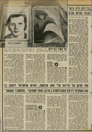 העולם הזה - גליון 2376 - 13 במרץ 1983 - עמוד 54 | בוניירות היה איש־נעבור שלוש שנים שם אל אל־חסן ואל מייסדיו האחרים של הפתח. ״עלי היד. איש מיוחד במינו בין הפלסטינים,״ אומר אל־חסן ,״הוא היה בעל אישיות חזקה