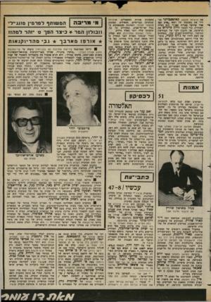 העולם הזה - גליון 2376 - 13 במרץ 1983 - עמוד 56 | את הרשימה הלבנה. קאלטנברונר מגדיר את משימתו של ראש ״סדק קטן י * אחד שיווצר ככרית זאת!״ הוא נשלח לשוודיה, כדי למסור לרוזן כרנדוט את הרשימה. אך תיכנון לקוי של