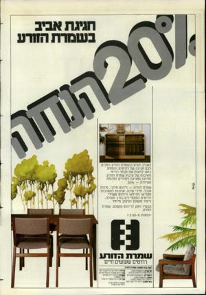 העולם הזה - גליון 2376 - 13 במרץ 1983 - עמוד 59 | האביב הגיע ונשמרת הזורע נותנים לכם חגיגה של רהיטים והנחות. בואו לראות את מבחר רהיטי האיכות של קיבוץ שמרת הזורע ותיהנו מחגיגה לעיניים ומהנחה אמיתית .200/0 -