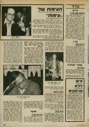 העולם הזה - גליון 2376 - 13 במרץ 1983 - עמוד 60 | שדור צ די ש תגדיד אדנגזוסו, • לכתב איתן אורן, שהצליח בכתבתו על אלפונסו שועל־הגליל, ששודרה לפני שבוע בהשבוע — יומן אירועים, להביא כתבה אנושית ומרתקת, מהסוג׳