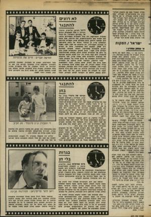 העולם הזה - גליון 2376 - 13 במרץ 1983 - עמוד 66 | ,י.י־^ז 6ו 56 ממ*ד*:מד^• תהליך המזכיר סעט את היחסים ד,קולנו- עיים בין ארצות־הברית ואנגליה. קשה לעשות סרטים באנגליה, כי הם צריכים להתחרות עם סרטים דוברי אנגלית