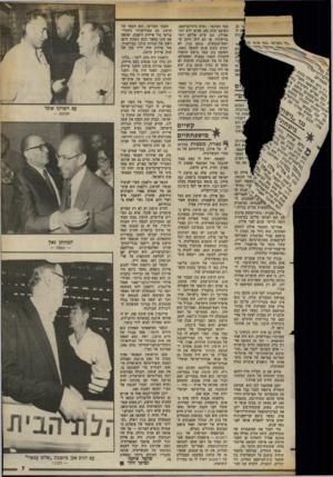 העולם הזה - גליון 2376 - 13 במרץ 1983 - עמוד 7 | כ&גחס הו- לימודיו הוא תם־ אירגון היה למשך לארגן את מע- אילץ גם של הכנסת, לספד במיש־שנות זד לאמריקה הסוכנות. דד 5* ,למכסיקו, במיסגרת /ס הכשרת מורים בגולה.״ >.דם