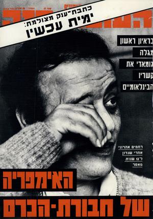 העולם הזה - גליון 2377 - 20 במרץ 1983 - עמוד 1 | *ט! 47 רח מי ם א חרוני מאסר ממחיר