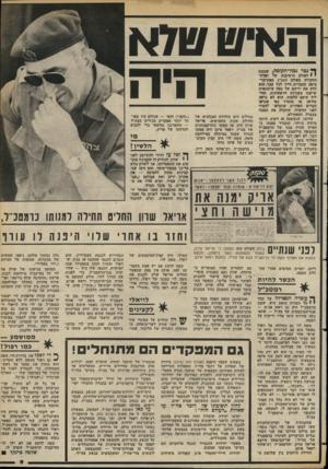 העולם הזה - גליון 2377 - 20 במרץ 1983 - עמוד 10 | אריאל שרון היה אז מפקד כוח־הצנחנים של צד,״ל. רפאל איתן היה מפקד הגדוד שצנח במיתלד, במילחמת סואץ. … למעשה, מאשרת תשובתו זו את טענת העולם הזה, כי הרמטכ״ל,