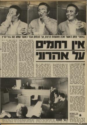 העולם הזה - גליון 2377 - 20 במרץ 1983 - עמוד 11 | גומאו׳ צחק באשו זונה מאשמת הוצת, או הצחוק עבו כאשד שמע את גזרהוין איו והנר עד אהרון׳ ט סילו הסניגורית נדהמה פ- ר הזיכוי. עורכת-הדין האדמונית עדנה קפלן ישבה