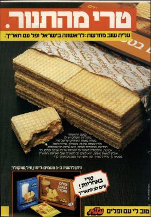 העולם הזה - גליון 2377 - 20 במרץ 1983 - עמוד 16 | בישראל ופל עם תאריך :בפעם הראשונה . 2בתולדות הופלים יש לך בטחון במאת האחוזים שהופל טרי. ״ 4־ ׳ עלית עשתה את זה. בשבילך. אריזת הופל החדשה, הבלעדית לעלית, היא