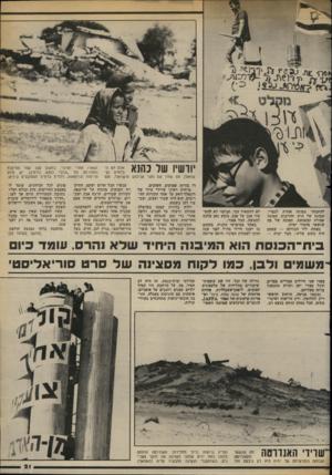 העולם הזה - גליון 2377 - 20 במרץ 1983 - עמוד 22 | דכוול. ו<; יורשיו של בהנא שמאל) .הס שהיו שם לפני הכיבוש הישראלי, והס להתבהר תמונה אחרת לגמרי. תמונה של הרס וחורבות, תמונה אפורה ומזעזעת. תמונה של מה שנשאר