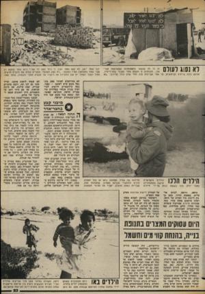 העולם הזה - גליון 2377 - 20 במרץ 1983 - עמוד 24 | לא נסוג ועודם זה כל מה שנשאר מההתנחלות המפורסמת חצר־אדר. התנחלות זו הוקמה אתרי הסכמי קמפ־דיימיד, והיתר. כולה צריפים וקרוואנים. על אחד הצריפים היה תלוי שלט גדול