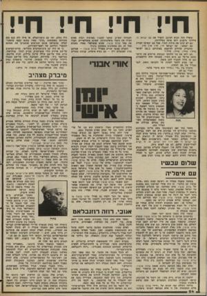 העולם הזה - גליון 2377 - 20 במרץ 1983 - עמוד 25 | חי! חי! חי! חי! עופרי חזה תבוא למינכן ותשיר את עם ישראל חי. מיליוני גרמנים יראו אותה בטלוויזיה.׳ הם לא יבינו את מילות השיר. אבל הם יקשיבו לצליל. הם ישמעו: עם