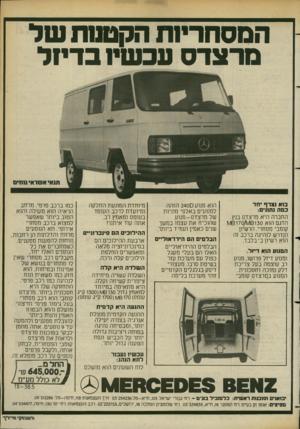 העולם הזה - גליון 2377 - 20 במרץ 1983 - עמוד 32 | המסחריות הקטטת של סרצדס עכשי 1בדיור ב1א וצרף יחד כסה נחתים: החברה היא מרצדס בנץ. הדגם הוא \48170/^/18130ו קומבי מסחרי. הרשיון הנדרש לנהיגה ברכב זה הוא רשיון ב׳