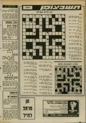 העולם הזה - גליון 2377 - 20 במרץ 1983 - עמוד 33 | מכוונים מאת נדיב אבידן מאוזן . 1אם ברצונך להשיג אותו, קחי זאת לתשומת לבך בשו בך נפוליאון, .3כסו (המשך מטמוד )30 תוכל עוד ליהנות מיכולת הביטוי, ההבעה והיצירה