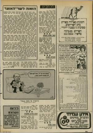 העולם הזה - גליון 2377 - 20 במרץ 1983 - עמוד 35 | מבחנים חתונות כאוירה כפרית כלב הפרדסים. מסיכות גז כסגנון ייחודי הפרדס נס ציונה טלפון 054-70856: שרות׳ קייטרינג -תעשיות דונסקו׳ 1981 בט״מ (מתפעל׳ מסעדות מכון