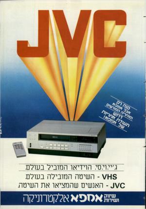 העולם הזה - גליון 2377 - 20 במרץ 1983 - עמוד 38 | פוינ ט 0־ 3 /6 ג/יו.וי.סי הוידיאו המוביל בעולם. /^3ץ ־ השיטה המובילה בעולם ס/ץ^ ־ האנשים שהמציאו את השיטה. אספא