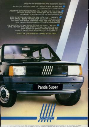 העולם הזה - גליון 2377 - 20 במרץ 1983 - עמוד 50 | חמשת פסי הכסף הנוצצים בחזית המכונית מבשרים עידן חדש בפיאט. בואו לראות דור חדש של מכוניות -פרי מחשבה וטכנולוגיות מתקדמות, תוצר מובחר של המחשב והרובוטים