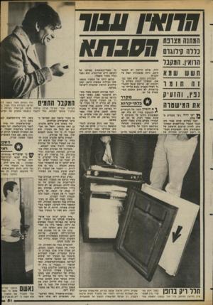 העולם הזה - גליון 2377 - 20 במרץ 1983 - עמוד 52 | המתנה מצרפת כללה קידוגו הרואין. המקבל חשש שמא 1ה 1ת ומר נפץ. והזעיק את המישסוה ףןי קו לויזה ניצל פעמיים מ • • מוות. לפני כשלוש שנים אמור ד׳יה הגבר התמיר