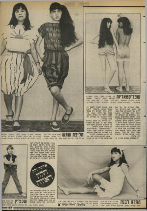 העולם הזה - גליון 2377 - 20 במרץ 1983 - עמוד 54 | 1 1ך 4 [ 1ך י | 1 1הן טמירה ונטלי בנות הנעורים י י בשורטס תפוח, ציבעוני וסקווקר בוורוד ובתכלת, שעיצבה רבקה ברוך. מחירו — 600 שקל. מאין מתערוכות־אופנה בעולם,