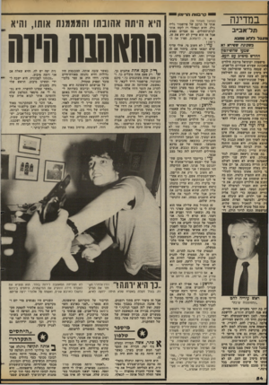 העולם הזה - גליון 2377 - 20 במרץ 1983 - עמוד 55 | במדינה תל־ אבע מעגלדלזא >03881 ב שבוגת שפירא 7א שמעך שה שיזמץ החרש מיטיב עם העס. מישפחת יקותיאל מרובת הילדים משכונת שפירא שבדרום תל־אביב, לא שמעד. בוודאי