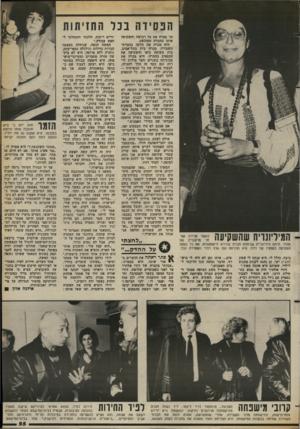העולם הזה - גליון 2377 - 20 במרץ 1983 - עמוד 56 | ה נ סי ותבנדה חזי תו ת המיריזנויח שהשקיעה ״די״י תר מכרה את כל רכושה והשקיעה אותו בחברה הטובעת. היא מברה את חלקה בחברת- השמירה, מכרה בית בתל-אביב, בית משופץ
