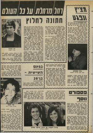 העולם הזה - גליון 2377 - 20 במרץ 1983 - עמוד 58 | פרוך אמבהלנם הוא ממש טיפוס. הוא לא כל-כך צעיר, גם לא כל-כך יפה, גם לא כל-כך עשיר. אבל יש לו, בכל זאת, פין חן בלתי־מוסבר. הוא צלם — ולא כזה מין צלם בפו שאתם