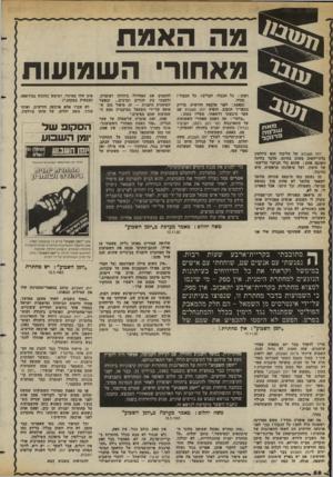 העולם הזה - גליון 2377 - 20 במרץ 1983 - עמוד 59 | ^ ^ 7מה האמת מאחורי השמועות כל הכבוד, חברים! 3ייקר יומן השבוע של הליכוד הוא ביולטין בלתי־חשוב משום בחינה, מלבד בחינה חשובה אחת: שהוא כלי הביטוי הרישמי של היטץ,