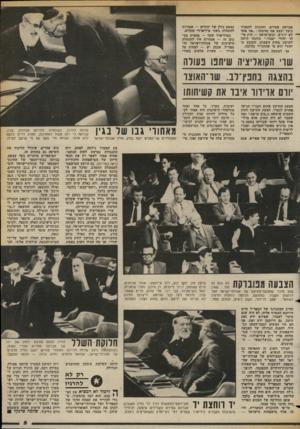 העולם הזה - גליון 2377 - 20 במרץ 1983 - עמוד 6 | שום סיכוי שהצעת־התיקון של אגודת־ישראל ושל דרוקמן תעבור. … לפני שבוע תבעו תמ״י, אגודת- ישראל והמסד״ל עשרה מיליארד שקלים. … היה חשוב ל מערך לא להרגיז יותר מדי את