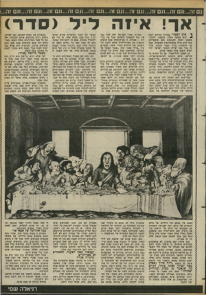 העולם הזה - גליון 2377 - 20 במרץ 1983 - עמוד 62 | גם זה ...וגם זה...וגם זה...וגם זה...וגם זה...וגם זה ...וגם זה...וגם זה...וגם זה...וגם זה... אך! איזה די ל (סדר) פיון לשכור מסורת עתיקת יומץ ך הוא מעשה גועלי,