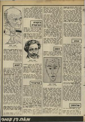 העולם הזה - גליון 2377 - 20 במרץ 1983 - עמוד 66 | יישב לו בחיפה, בפיסגרתם של הסופרים שאותם אימץ ראש העירית והגיע לגבורות. בכרך השני פנתחת נורית גובריו את עיקרי יצירתו של שופסן, תוך שירטוט יכולת הסיפור של אסן