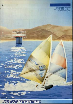 העולם הזה - גליון 2377 - 20 במרץ 1983 - עמוד 73 | חלק מהנוף... אילת, המצפה התת-ימי 1 0 0 8ווקשן[7ן^1₪זז אלא