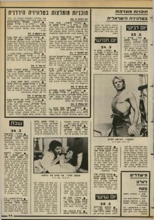 העולם הזה - גליון 2377 - 20 במרץ 1983 - עמוד 74 | חזבניות מו עדפו ת תוכניות מומלצות בטלוויזיה היווני ת בטלוויזיה הי שר אלי ת יום רביעי 23 .3 לחומות ותרנים של אוניות. עם השניים מופיעה גם השח קנית וירג׳יניה