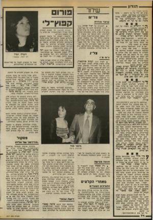העולם הזה - גליון 2377 - 20 במרץ 1983 - עמוד 75 | הנדון שידור (המשך מעמוד ) 13 ואיש לא יזיל על כך דימעה — מלבד משלם־המיסים האמריקאי, כמובן. ואולי לא יהיה כסף, ויהיה צורך לסלק את המתנחלים כלי כל פיצוי. גם על בך