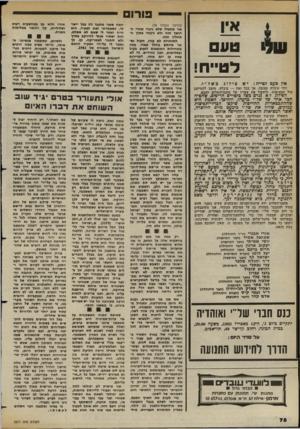 העולם הזה - גליון 2377 - 20 במרץ 1983 - עמוד 79 | אץ טעם לטייח! אין מעם לטייח : פילוג כשל ״י. זוהי עובדה עצובה, אך בכל זאת — עובדה. מוטב להתייצב מול המציאות׳ ולשקול את צעדיו של מחנה־השלום להבא. הפילוג ל א חכר